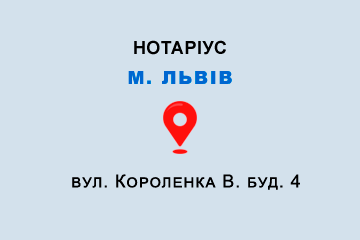 Приватний нотаріус Зуєва Світлана Миколаївна