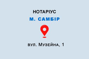 Приватний нотаріус Звежинська Оксана Михайлівна