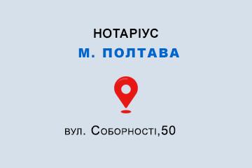 Прядун Анна Віталіївна Полтавська обл., м. Полтава, 36014, вул. Соборності,50