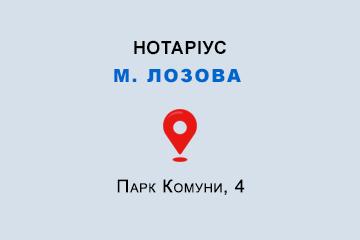 Руденко Тетяна Василівна Харківська обл., м. Лозова, 64602, Парк Комуни, 4