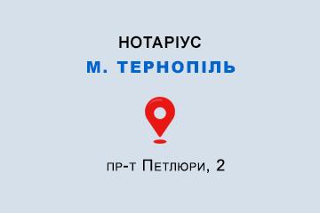 Салій Олесь Васильович Тернопільська обл., м. Тернопіль, 46000, пр-т Петлюри, 2