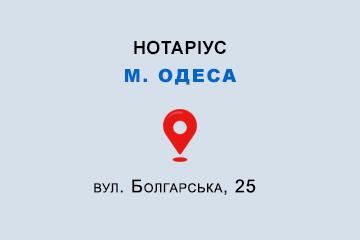Самаріна Ольга Сергіївна Одеська обл., м. Одеса, 65007, вул. Болгарська, 25