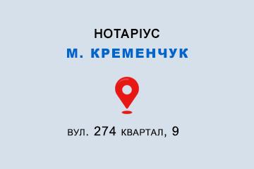 Сапко Ольга Борисівна Полтавська обл., м. Кременчук, 39600, вул. 274 квартал, 9