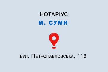 Саумова Ніна Юріївна Сумська обл., м. Суми, 40030, вул. Петропавловська, 119