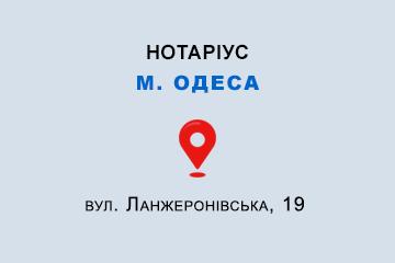 Савіна Катерина Павлівна Одеська обл., м. Одеса, 65026, вул. Ланжеронівська, 19