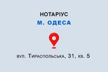 Сегеченко Ірина Миколаївна Одеська обл., м. Одеса, 65045, вул. Тираспольська, 31, кв. 5