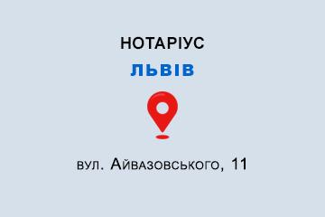Сех Наталія Омелянівна Львівська обл., м. Львів, 79053, вул. Айвазовського, 11