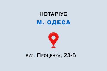 Серафімова Вікторія Миколаївна Одеська обл., м. Одеса, 65031, вул. Проценка, 23-В