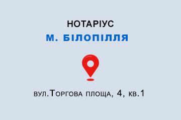 Сумська обл., Білопільський р., м. Білопілля, 41800, Торгова площа, 4, кв. 1