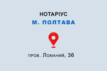 Шендрик Тетяна Андріївна Полтавська обл., м. Полтава, 36022, пров. Ломаний, 36