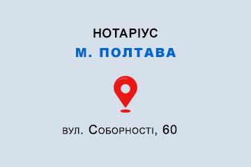Шимка Ольга Миколаївна Полтавська обл., м. Полтава, 36029, вул. Соборності, 60