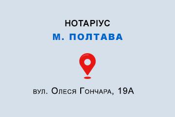 Широка Олеся Миколаївна Полтавська обл., м. Полтава, 36039, вул. Олеся Гончара, 19А