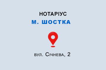 Сидорова Алла Василівна Сумська обл., м. Шостка, 41100, вул. Січнева, 2