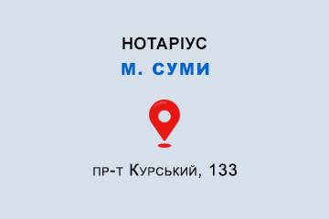 Скоробагатько Наталія Борисівна Сумська обл., м. Суми, 40020, пр-т Курський, 133