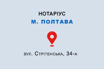 Смоковенко Тетяна Олексіївна Полтавська обл., м. Полтава, 36000, вул. Стрітенська, 34-а