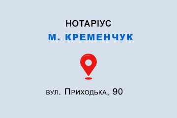 Сороколат Ірина Миколаївна Полтавська обл., м. Кременчук, 39621, вул. Приходька, 90