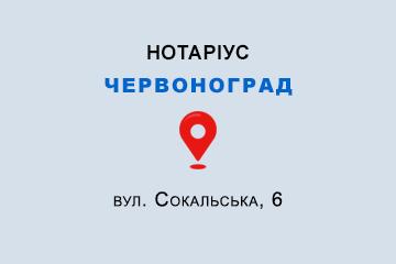 Степчук Ірина Степанівна Львівська обл., м. Червоноград, 80100, вул. Сокальська, 6