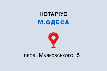 Ситнікова Юлія Дмитрівна Одеська обл., м. Одеса, 65082, пров. Маяковського, 5