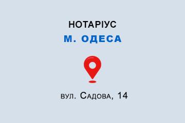 Тихонова Вікторія Євгенівна Одеська обл., м. Одеса, 65023, вул. Садова, 14