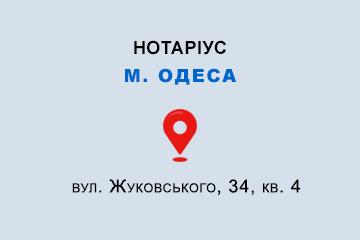 Тиквенко Марина Олексіївна Одеська обл., м. Одеса, 65045, вул. Жуковського, 34, кв. 4