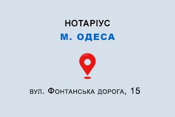 Варава Катерина Валеріївна Одеська обл., м. Одеса, 65009, вул. Фонтанська дорога, 15