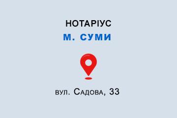 Висєканцева Тетяна Сергіївна Сумська обл., м. Суми, 40030, вул. Садова, 33