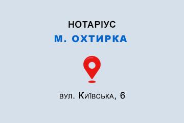 Воропай Валерій Вікторович Сумська обл., м. Охтирка, 42700, вул. Київська, 6