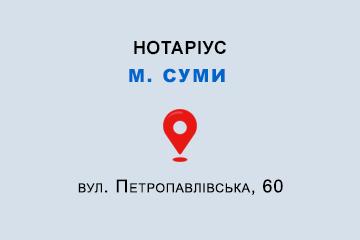 Ворошина Марина Сергіївна Сумська обл., м. Суми, 40030, вул. Петропавлівська, 60