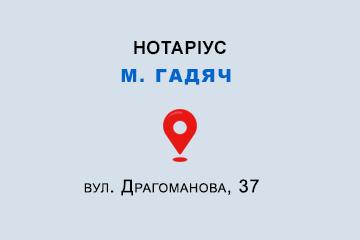 Заєць Ніна Миколаївна Полтавська обл., м. Гадяч, 37300, вул. Драгоманова, 37