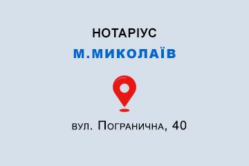 Желєзнякова Олександра В'ячеславівна Миколаївська обл., м. Миколаїв, 54002, вул. Погранична, 40