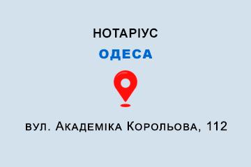Жигаліна Юлія Іванівна Одеська обл., м. Одеса, 65096, вул. Академіка Корольова, 112