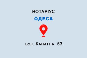 Жосан Тетяна Іванівна Одеська обл., м. Одеса, 65048, вул. Канатна, 53