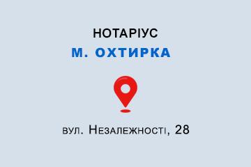 Зіньковський Іван Михайлович Сумська обл., м. Охтирка, 42700, вул. Незалежності, 28