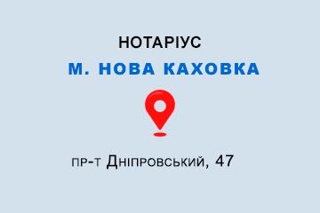 Андреєва Олена Сергіївна Херсонська обл., м. Нова Каховка, 74900, пр-т Дніпровський, 47
