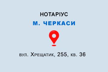 Бараненко Ірина Корніївна Черкаська обл., м. Черкаси, 18002, вул. Хрещатик, 255, кв. 36