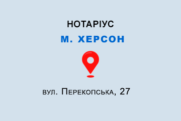 Бережна Інна Олександрівна Херсонська обл., м. Херсон, 73000, вул. Перекопська, 27