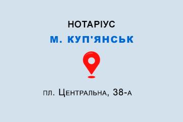 Бугайова Людмила Яківна Харківська обл., м. Куп'янськ, 63701, пл. Центральна, 38-а