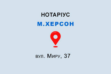 Герасименко Алла Володимирівна Херсонська обл., м. Херсон, 73008, вул. Миру, 37