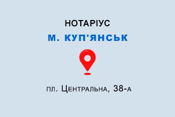 Герасименко Тетяна Леонідівна Харківська обл., м. Куп'янськ, 63701, пл. Центральна, 38-а