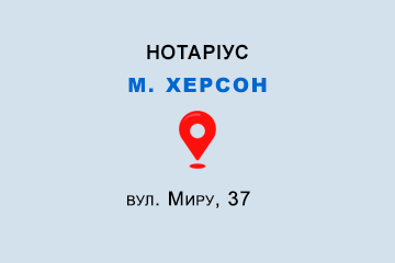 Гудима Олег Борисович Херсонська обл., м. Херсон, 73008, вул. Миру, 37