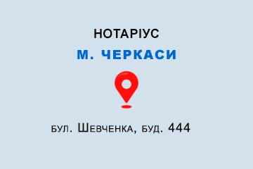 Харченко Марина Михайлівна Черкаська обл., м. Черкаси, 18006, бул. Шевченка, буд. 444
