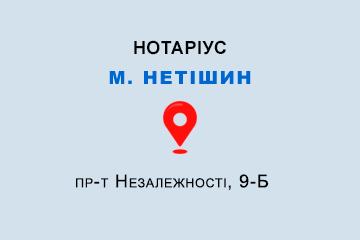 Івтушок Віктор Маркович Хмельницька обл., м. Нетішин, 31000, пр-т Незалежності, 9-Б