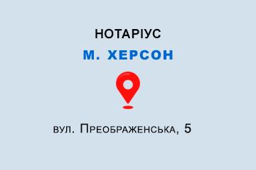 Яценко Олег Михайлович Херсонська обл., м. Херсон, 73000, вул. Преображенська, 5