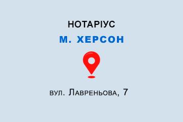 Карпова Наталія Миколаївна Херсонська обл., м. Херсон, 73020, вул. Лавреньова, 7