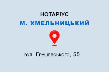 Клімчук Алла Володимирівна Хмельницька обл., м. Хмельницький, 29000, вул. Грушевського, 55