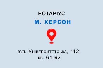 Комаренко Алла Михайлівна Херсонська обл., м. Херсон, 73005, вул. Університетська, 112, кв. 61-62