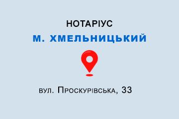 Латюк Інна Миколаївна Хмельницька обл., м. Хмельницький, 29000, вул. Проскурівська, 33