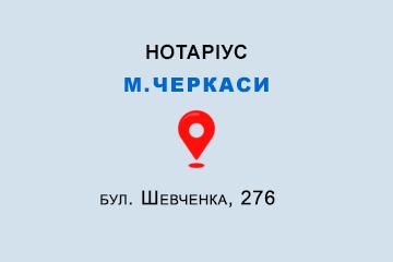 Лічевецька Людмила Григорівна Черкаська обл., м. Черкаси, 18015, бул. Шевченка, 276