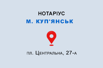Литвинова Інна Вікторівна Харківська обл., м. Куп'янськ, 63701, пл. Центральна, 27-а