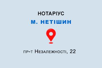 Мельник Антон Петрович Хмельницька обл., м. Нетішин, 30100, пр-т Незалежності, 22